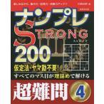 ナンプレSTRONG200 楽しみながら、集中力・記憶力・判断力アップ!! 超難問4/川崎光徳
