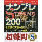 ナンプレSTRONG200 楽しみながら、集中力・記憶力・判断力アップ!! 超難問5/川崎光徳