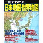 一冊でわかる日本地図・世界地図 〔2019〕 / 成美堂出版編集部