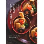 おせちと一緒に作りたいお正月のもてなし料理 / 上島亜紀 / レシピ