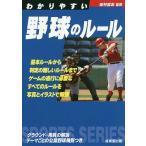 わかりやすい野球のルール  スポーツシリーズ