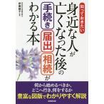 知っておきたい身近な人が亡くなった後の手続き・届出・相続がわかる本 / 伊藤綾子
