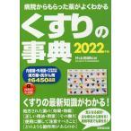くすりの事典 病院からもらった薬がよくわかる 2022年版 / 片山志郎
