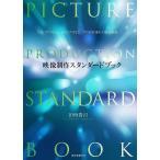 映像制作スタンダードブック CM、プロモーションビデオなど、プロの仕事から徹底解説/田所貴司