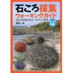Yahoo!BOOKFANプレミアム石ころ採集ウォーキングガイド 石ころが拾えるコースマップ付き/渡辺一夫