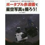 ポータブル赤道儀で星空写真を撮ろう! 星の動きを追って、満天の星が記録できる/天文ガイド編集部