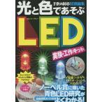 Yahoo!BOOKFANプレミアム光と色であそぶ LED実験・工作キット