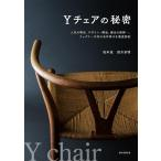 Yチェアの秘密 人気の理由、デザイン・構造、誕生の経緯…、ウェグナー不朽の名作椅子を徹底解剖/坂本茂/西川栄明