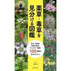 薬草・毒草を見分ける図鑑 役立つ薬草と危険な毒草、アレルギー植物・100種類の見分けのコツ/磯田進