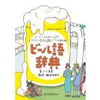 ビール語辞典 ビールにまつわる言葉をイラストと豆知識でごくっと読み解く / リース恵実 / 瀬尾裕樹子