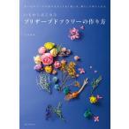 Yahoo!BOOKFANプレミアムいちからはじめるプリザーブドフラワーの作り方 思い出のブーケや庭の花をより長く楽しみ、暮らしに取り入れる/長井睦美