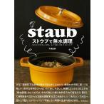 ストウブで無水調理 食材の水分を使う新しい調理法/旨みが凝縮した野菜・肉・魚介のおかず/大橋由香/レシピ