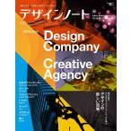 ショッピングデザイン デザインノート 最新デザインの表現と思考のプロセスを追う No.71(2017)