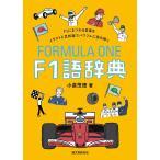 F1語辞典 F1にまつわる言葉をイラストと豆知識でパワフルに読み解く/小倉茂徳