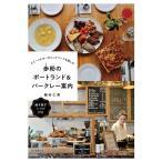 Yahoo!bookfanプレミアム歩粉のポートランド&バークレー案内 スイーツとオーガニックフードを楽しむ/磯谷仁美/旅行