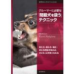 グルーマーに必要な 問題犬を扱う テクニック 震える 暴れる 噛む 吠える理由を知れば 犬ともっ   誠文堂新光社 中島かおる