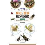 フィールドガイド身近な昆虫識別図鑑 見わけるポイントがよくわかる / 海野和男