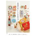 台湾のおいしいおみやげ お菓子、お茶、乾麺に調味料など、本気で愛しいアレコレ集めてみました! / 台湾大好き編集部 / 旅行