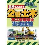 2級土木施工管理技士実地試験 図解でよくわかる 2019年版 / 速水洋志 / 吉田勇人