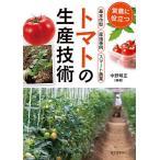トマトの生産技術 営農に役立つ作型・産地事例・スマート農業 / 中野明正
