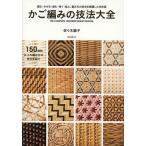 かご編みの技法大全 編む・かがる・組む・巻く・結ぶ、編み方の技法を網羅した決定版 / 佐々木麗子