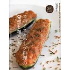 スパイス&ハーブ料理の発想と組み立て 調合家が提案する新しい使い方とオリジナルレシピ / 日沼紀子 / レシピ