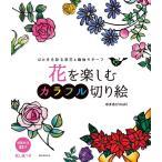 花を楽しむカラフル切り絵 12カ月を彩る草花&動物モチーフ/ゆまあひmaki