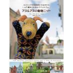 アヌ&アヌの動物ニット エストニアの伝統柄から生まれた編みぐるみとパペット/アヌー・ラウド/アヌー・コトゥリ/林ことみ