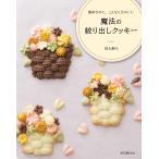 Yahoo!bookfanプレミアム魔法の絞り出しクッキー 簡単なのに、こんなにかわいい / 信太康代 / レシピ