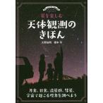 星を楽しむ天体観測のきほん 月食、日食、流星群、彗星、宇宙で起こる現象を調べよう / 大野裕明 / 榎本司