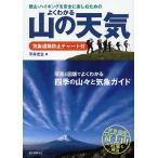 ショッピング登山 登山・ハイキングを安全に楽しむためのよくわかる山の天気 気象遭難防止チャート付 写真と図版でよくわかる四季の山々と気象ガイド 世界遺産富士山の気象も解