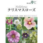 ショッピングクリスマスローズ クリスマスローズ この1冊を読めば原種、交雑種、栽培などすべてがわかる/横山直樹