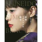 鎌田由美子 着物ヘアメイクの発想 SHISEIDO KIMONO BEAUTY/鎌田由美子