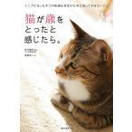 猫が歳をとったと感じたら。 シニアになったネコの快適な生活のために知っておきたいこと/阪口貴彦/高梨奈々