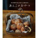 あんこのおやつ 和&洋素材とあんこのおいしい組み合わせ/森崎繭香/レシピ