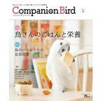 コンパニオンバード 鳥たちと楽しく快適に暮らすための情報誌 No.26