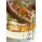 〔予約〕野菜たっぷり具だくさんの主役スープ150 これ1品で献立いらず!/エダジュン