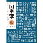 Yahoo!BOOKFANプレミアム日本字フリースタイル・コンプリート たのしい描き文字2100 新装版/稲田茂