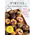 Yahoo!bookfanプレミアムポリ袋でつくるたかこさんのマフィン・スコーン・パン 糖質オフ・アレルギーでも!材料を混ぜて焼くだけのかんたん・おなか満足レシピ / 稲田多佳子