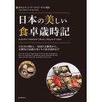 日本の美しい食卓歳時記 お正月の習わし・全国のお雑煮から、五節句の伝統行事とその食卓演出まで / JTAAジャパンテーブルアーチスト協会