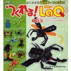 つくれる  LaQ LaQ公式ガイドブック 4  世界文化社