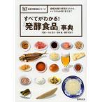 Yahoo!BOOKFANプレミアムすべてがわかる!「発酵食品」事典 基礎知識や解説はもちろん、レシピからお取り寄せまで/小泉武夫/金内誠/舘野真知子