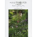ショッピングハーブ ベニシアの庭づくり ハーブと暮らす12か月/ベニシア・スタンリー・スミス/竹林正子