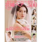 Yahoo!BOOKFANプレミアム花嫁ヘアBest500 最旬スタイルで「キレイ!」を叶える