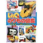 LaQのりもの図鑑 LaQ公式ガイドブック 陸・海・空そして未来ののりものまで!