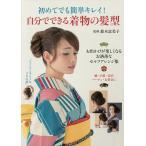 初めてでも簡単キレイ!自分でできる着物の髪型 / 鈴木富美子