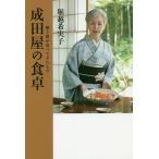 成田屋の食卓 團十郎が食べてきたもの/堀越希実子
