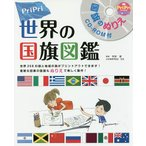PriPri世界の国旗図鑑/苅安望