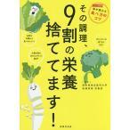 その調理、9割の栄養捨ててます!/東京慈恵会医科大学附属病院栄養部