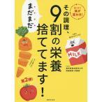 その調理、まだまだ9割の栄養捨ててます! / 東京慈恵会医科大学附属病院栄養部